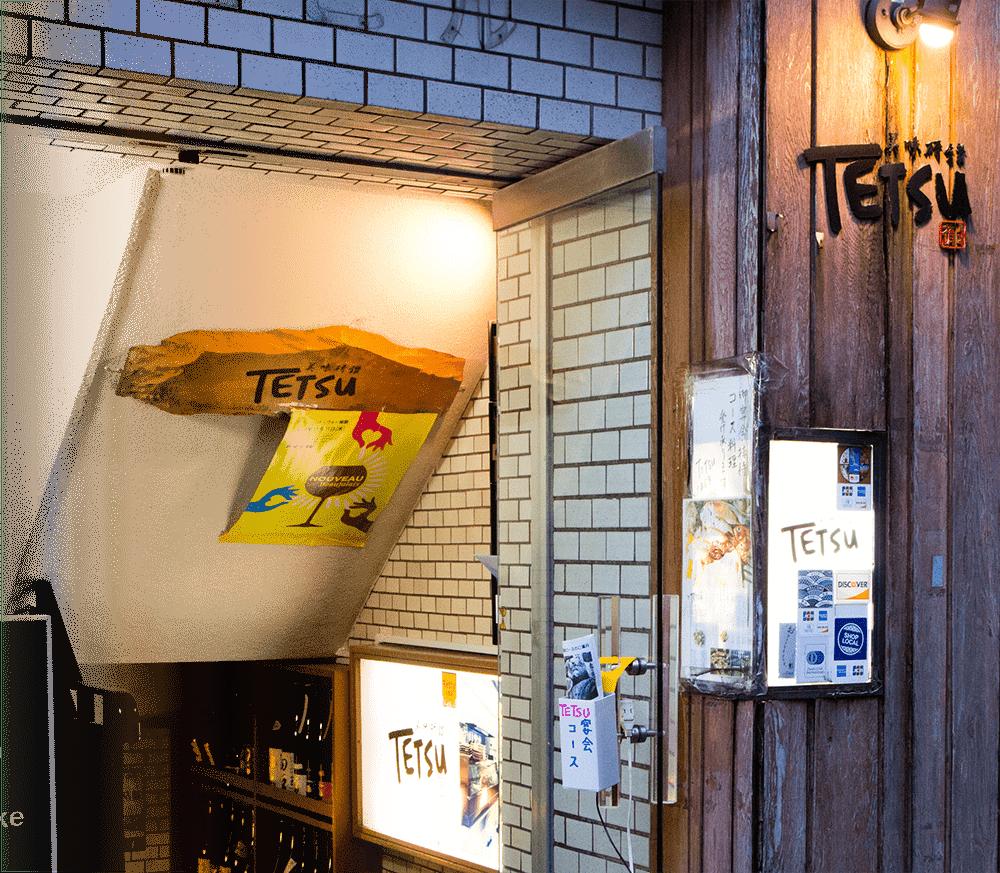 아키하바라 맛있는 물고기와 소주. 민속주 맛 연찬 TETSU 외관
